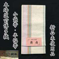 ◆本場筑前博多織 舞扇 小袋帯/半幅帯 両面柄 紫陽花 白◆新品 06mb5
