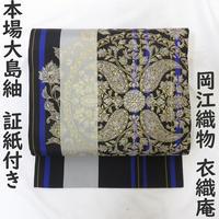 ◆本場大島紬 岡江織物 衣織庵 名古屋帯◆未使用 01mn12