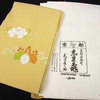 x465■【最高級】京都 志ま亀 縮緬 名古屋帯 極上の逸品 美品!