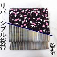 ◆リバーシブル全通袋帯 梅 染帯 縞 金糸◆美品01my26