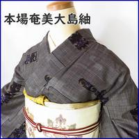 ◆古代染色純泥染 本場奄美大島紬 祝義満謹製 一元 証紙付 美品 01m20