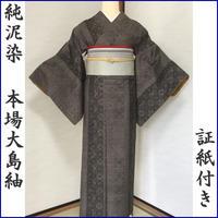◆きものやまと 純泥染 本場大島紬 証紙◆美品 06mt63