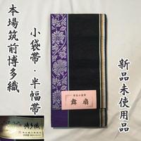 ◆本場筑前博多織 金証紙 小袋帯/半幅帯 両面柄 花唐草◆新品 06mb15