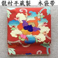 ◆龍村平蔵製 名物 二重蔓大牡丹錦 本袋帯 正絹◆美品 05my1