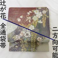 ◆辻が花 二方向全通袋帯 金糸 正絹◆美品 01my21