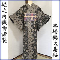 ◆堀之内織物謹製 本場大島紬 縞大島 刺繍雪輪文◆しつけ付 06mt61