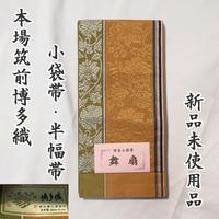 ◆本場筑前博多織 金証紙 小袋帯/半幅帯 両面柄 花唐草◆新品 06mb16