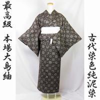 ◆最高級本場大島紬 古代染色純泥染 割り込み絣 証紙有◆美品 6mt23