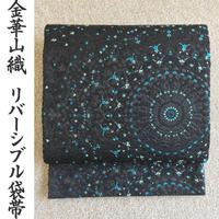 ◆逸品!金華山織 リバーシブル袋帯◆未使用品 05my5