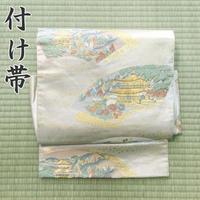 ◆金閣寺 フォーマル作り帯/付け帯 二部式 二重太鼓 ◆美品 04mr26