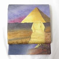 ★ますいわ屋 エジプト柄袋帯 ピラミッド スフィンクス★美品 6my45