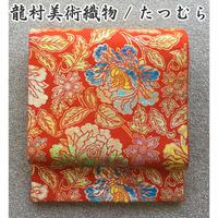 ◆極上の逸品!たつむら 最高級袋帯 正絹◆美品 04y60