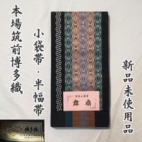 ◆本場筑前博多織 舞扇 小袋帯/半幅帯 両面柄 割付黒◆新品 06mb11