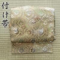 ◆川島織物謹製 フォーマル作り帯/付け帯 二部式 二重太鼓◆美 04mr27