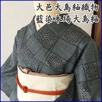 ◆極上の逸品!大邑大島紬織物 古代染色 藍染 本場大島紬◆美品 01m29