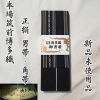 ◆本場筑前博多織  献上柄 正絹角帯 紳士/男帯 金証紙 黒 新品 06mb20