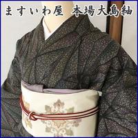 ◆ますいわ屋取扱 本場大島紬 菱◆外観美品・しつけ付 01m33