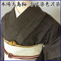 ◆古代染色純泥染 本場大島紬 証紙付 よろけ縞◆しつけ付・美品 01m34