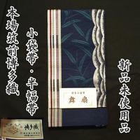 ◆本場筑前博多織 舞扇 小袋帯/半幅帯 両面柄 金証紙 紺◆新品 06mb2