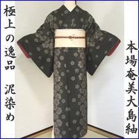 ◆極上の逸品!最高級本場奄美大島紬 証紙付 ねじり梅◆美品 06mt60