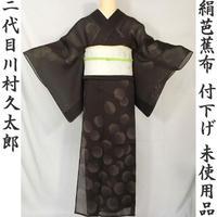 ◆逸品!二代目川村久太郎 夏の絹芭蕉布 付下げ◆未使用品 06mt94