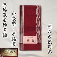 ◆本場筑前博多織 舞扇 小袋帯/半幅帯 両面柄 金証紙 笹赤◆新品 06mb3