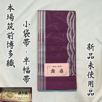 ◆本場筑前博多織 舞扇 小袋帯/半幅帯 両面柄 金証紙 笹紫◆新品 06mb4