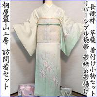◆極上!桐屋翠山工房 辻が花訪問着,西陣織袋帯,長襦袢他◆新品 06mh58