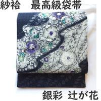 ◆極上の逸品!紗袷 銀彩 辻が花絞り 最高級袋帯◆未使用 美品 04my46