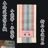 ◆本場筑前博多織 舞扇 小袋帯/半幅帯 両面柄 割付白◆新品 06mb8