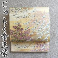 ◆じゅらく謹製 帝王紫 西陣織袋帯 六通◆美品 05my4
