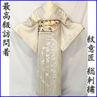◆極上の逸品!最高級 総刺繍 訪問着 紋意匠◆しつけ付・美品 06mh69