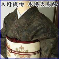 ◆久野織物謹製 本場大島紬 証紙付 植物文◆しつけ付 美品 01m25