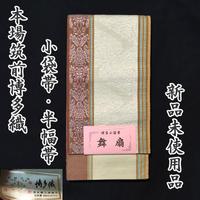 ◆本場筑前博多織 舞扇 小袋帯/半幅帯 両面柄 証紙 植物◆新品 06mb13