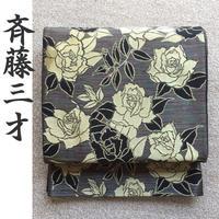 ◆極上の逸品!斎藤三才 ラメ袋帯 薔薇◆美品 05my12