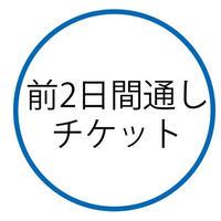【前】2日間通しチケット(5/12、6/7)