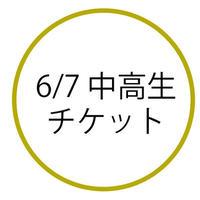 【6/7】中高生チケット