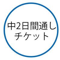 【中】2日間通しチケット(6/7、6/8)