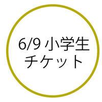 【6/9】小学生チケット