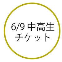 【6/9】中高生チケット