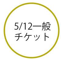 【5/12】一般チケット