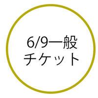 【6/9】一般チケット