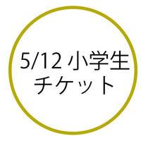 【5/12】小学生チケット