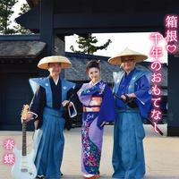 箱根♡千年のおもてなし