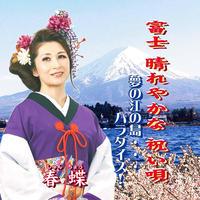 富士 晴れやかな 祝い唄/夢の江の島…パラダイス!