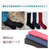 【冷えとりさんのカバーソックスにオススメ❤︎】mokono 綿Wool編み柄くつ下