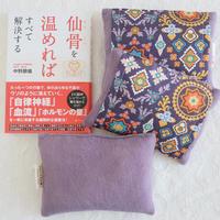新商品【紫根め×素粒水】仙骨を温める!!またまわた®MAXミニ(単品)