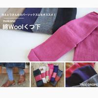 【冷えとりさんのカバーソックスにオススメ❤︎】mokono 綿Woolくつ下