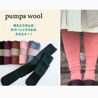 【冷えとりさんのカバーソックスにオススメ❤︎】mokono Pumps Wool