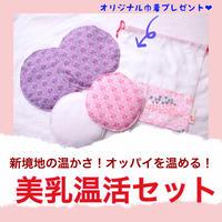 【新発売】オッパイを温める美乳温活セット(岩塩カイロ・またまわた®︎KIWAMI)